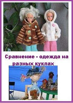 Сравнение - одежда на разных куклах